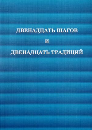 Анонимные Алкоголики книга Двенадцать Шагов и Двенадцать Традиций - Группа На Горе Минск