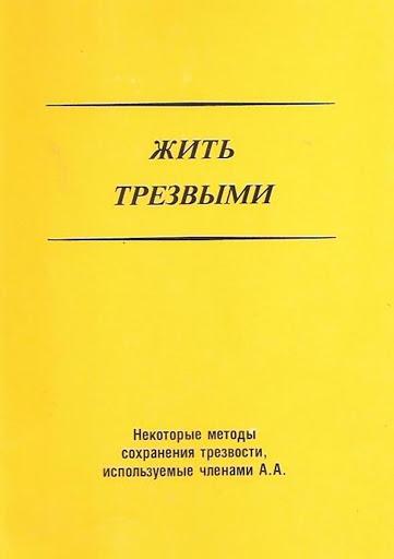 Анонимные Алкоголики книга Жить Трезвыми - Группа На Горе Минск